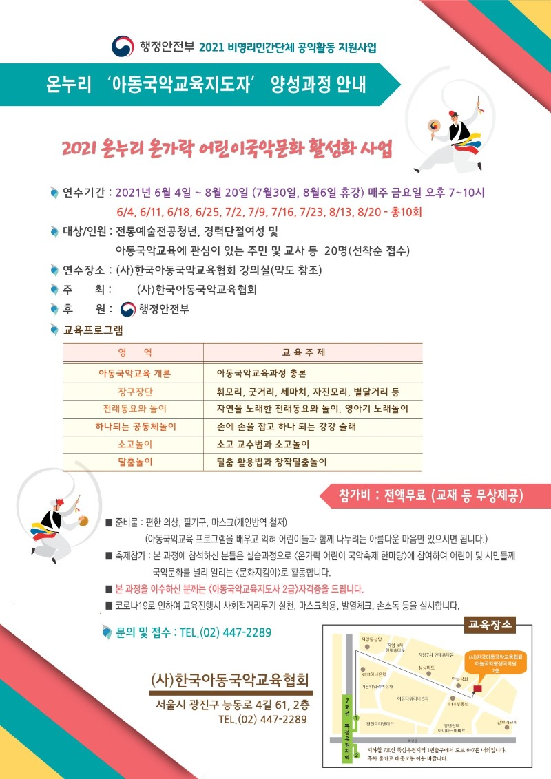 2021-아동국악 지도사양성과정안내-서울본부_최종_210429_1.jpg