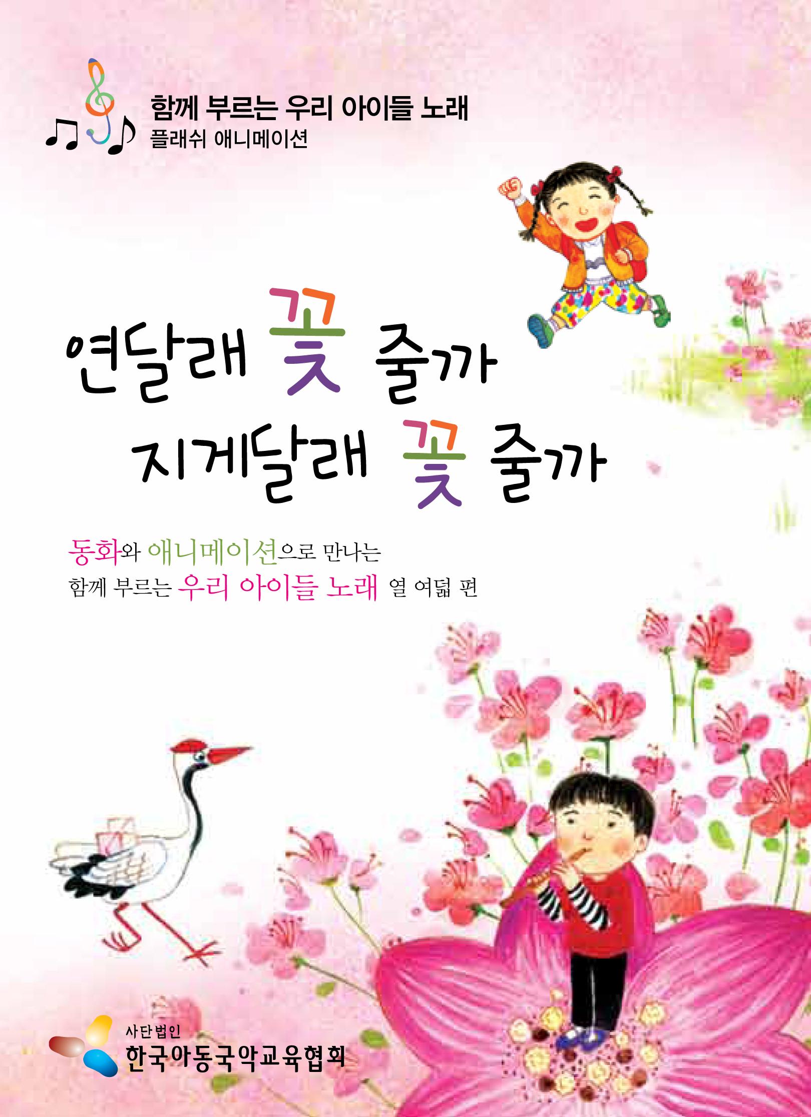 연달래꽃줄까-플래시dvd-1.jpg