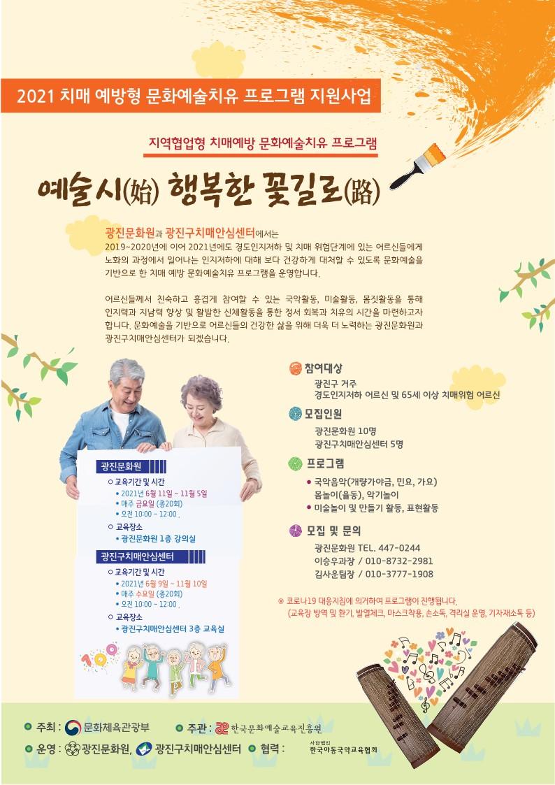 2021_치매예방형 문화예술치유사업 '예술시 행복한 꽃길로' 홍보물_210429_1.jpg