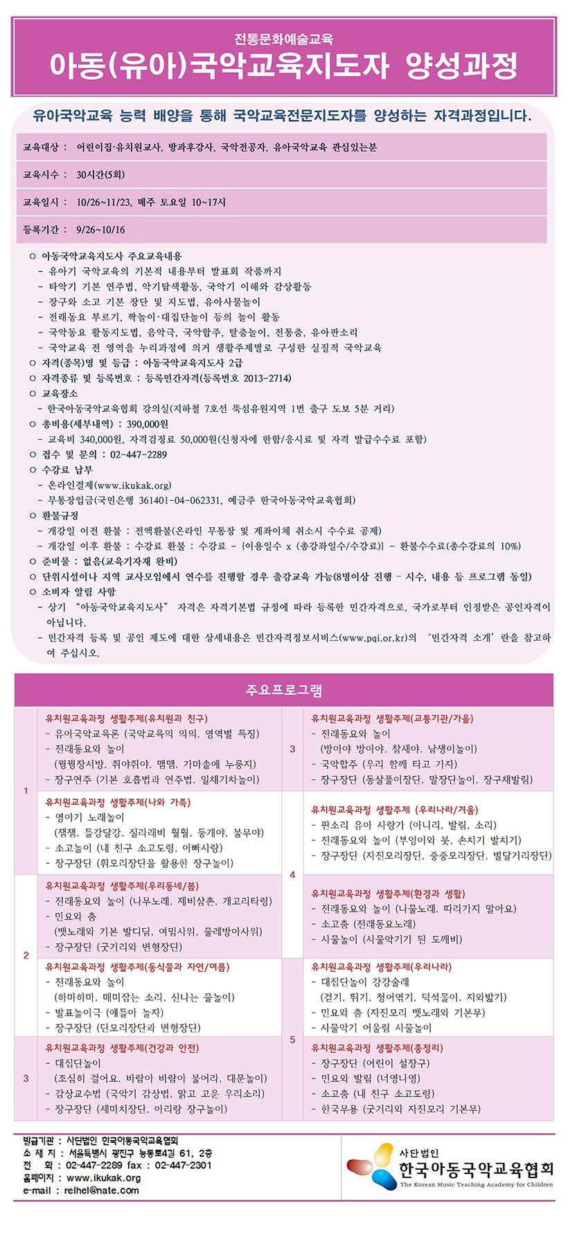 201910 아동국악2급과정001.jpg
