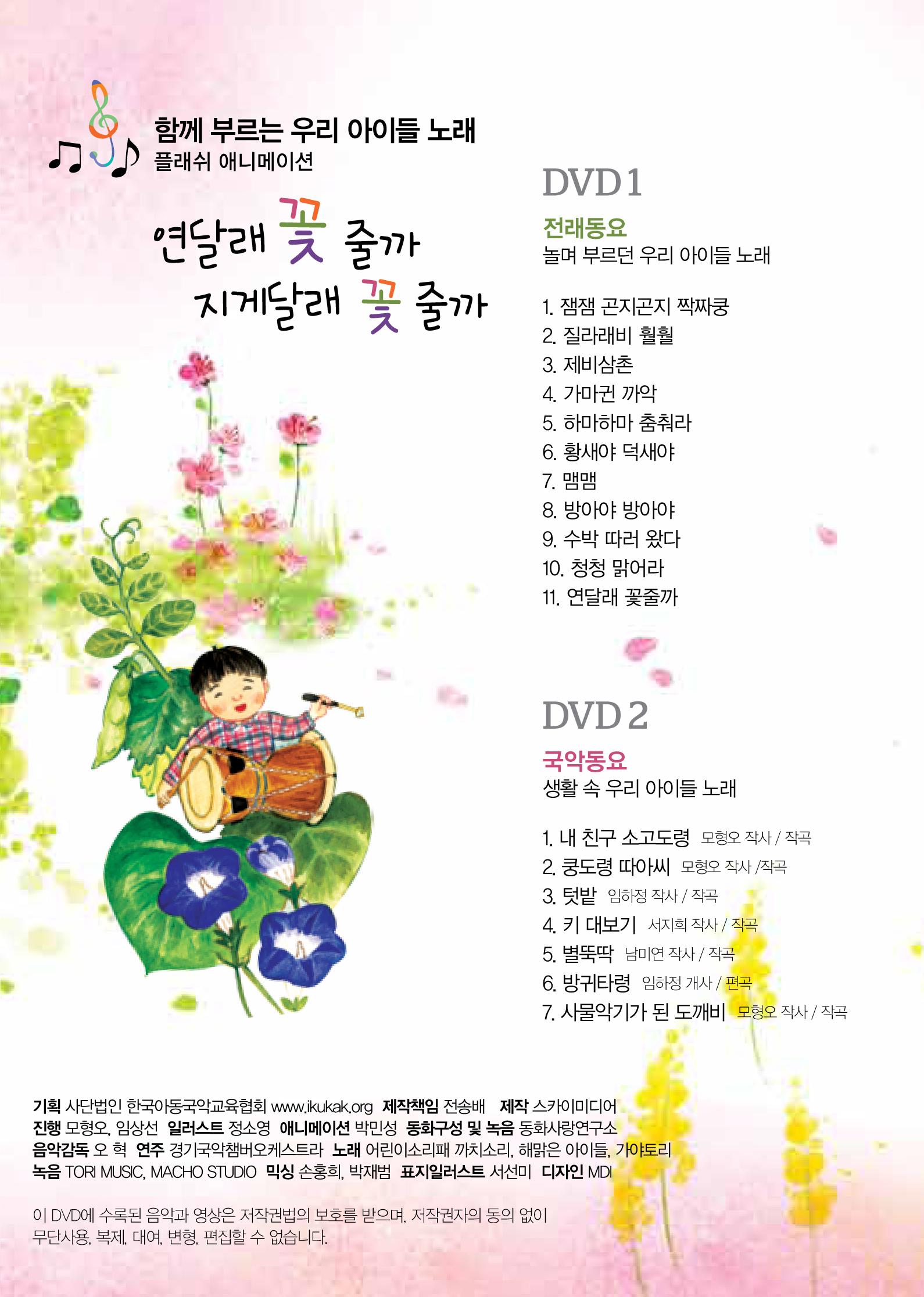 연달래꽃줄까-플래시dvd-2.jpg